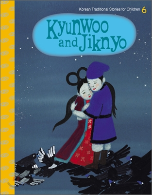 견우 직녀 - 『Kyunwoo and Jiknyo』