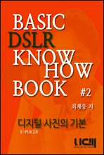 BASIC DSLR KNOWHOW BOOK 디지털 사진의 기본 Part 2.